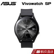 ASUS VivoWatch SP 智慧手錶 (HC-A05) 蝦皮24h 現貨