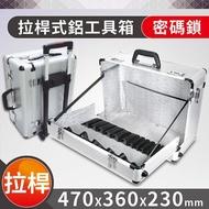 雙開手拉車式 鋁合金儀器工具箱 No.410(設備 模型 拉桿可拆式 密碼鎖)