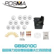 【Posma GBS010C】高回彈力優質雙層比賽球 12個 三款美女球釘各3支 套組雙層比賽球 送劃線器1個