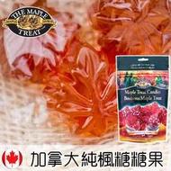 【L.B. Maple Treat】加拿大產純楓糖糖果 140g Maple Treat Candies 加拿大進口糖果