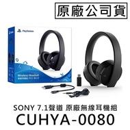 原廠公司貨 SONY PS4 CUHYA-0080 無線耳機 虛擬7.1  PS4 耳麥 魔物獵人 全境封鎖