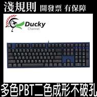 【快速出貨】【淺規則】Ducky ONE 2 108鍵 Midnight 午夜 2018機械式鍵盤 中文 英文 無光