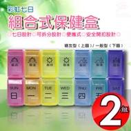金德恩 二組7日可拆式DIY組合彩色透明保健藥盒(附星期貼紙)-兩款可選/糖友款/一般款/無限延伸