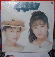 【音樂年華 】憂歡派對- 告別17,微笑18/1988飛碟唱片LP