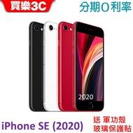 Apple iPhone SE 手機 64G/128G/256GB 【送 軍規防摔殼+玻璃保護貼】