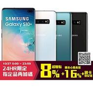 [特價] Samsung Galaxy S10+(8G/128G)6.4吋八核心智慧型手機