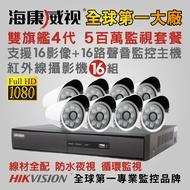 全方位科技-免運 監視器套餐海康16路錄影監控DVR主機 SONY紅外線攝影機TVI-1080P*16遠端監控 台灣製造