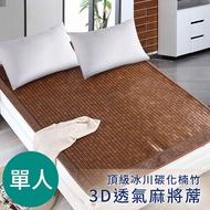 精靈工廠 頂級牛筋繩冰川碳化楠竹。3D透氣單人麻將蓆(麻將蓆/涼蓆)(B0515-S)