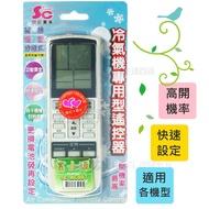 【九元生活百貨】SCAC007 冷氣專用遙控器/富士通 冷氣遙控器 萬用遙控器 冷氣機設定