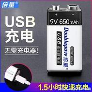搶先福利 倍量9v充電電池大容量USB接口650mA無線麥克風儀器儀錶萬能錶 現貨快出 夏季狂歡爆款