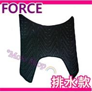 Force專用 輪胎紋 排水 腳踏墊 FORCE  止滑 踏板 腳踏 Force排水腳踏墊 FORCE腳踏墊