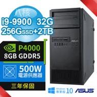 【期間限定】ASUS 華碩 WS690T 八核商用工作站 i9-9900/32G/256G M.2 SSD+2TB/P4000 8G/Win10專業版/500W/三年保固