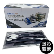 X2盒 台灣製 永猷 成人 平面醫療級口罩 綠色黑色藍色米彩 酷炫口罩(50片/盒)三色隨機出貨