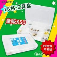【韋億塑膠】NO.W2718《量販50》18格工具盒 文書盒 收納盒 小物盒 資料盒 便利盒 辦公收納 開學季
