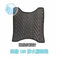 跑酷125 排水 腳踏墊 輪胎紋設計 跑酷 125 止滑 踏墊 腳踏 跑酷 排水 鬆餅 腳墊