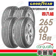 【固特異】EFFICIENTGRIP PERFORMANCE SUV EPS 舒適休旅輪胎_四入組_265/60/18
