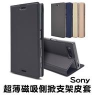 超薄側掀皮套 Samsung A20/A30/A50/A60/A70 支架設計 保護套 保護殼 手機殼 全包覆軟殼 收納