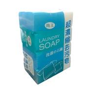 南王去污皂 二代超濃縮去污皂 洗衣皂 去油專用 皂 (一組四顆) 南王肥皂 南王 台灣製造