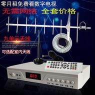 【限貨快發】地面波數字電視接收廣電數字電視接收器dtmb室內家用地波電視天線