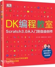 166.DK編程教室(簡體書) (英)喬恩•伍德科克