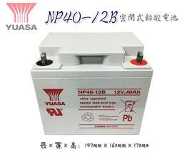 「永固電池」 YUASA 湯淺 NP40-12B 12V 40Ah 密閉式鉛酸電池/釣魚電動捲線器/不斷電系統(現貨)