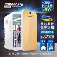 【SONGEN松井】雙核制冷數控電子行動冰箱/冷藏箱/保溫箱/小冰箱(CLT-20L-EG)