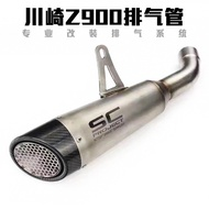 摩托車機車跑車改裝Z900排氣管 NINJA Z900改裝SC炸街排氣管煙筒