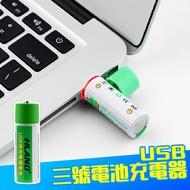 usb充電電池 3號電池 環保電池 USB電池 AA電池 1.5V 1300mah 充電電池(80-3582)