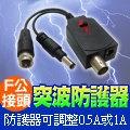 監視設備 攝影機 防雷 F頭 避雷器 防突波 突波保護器 防護器 0.5~1A可調