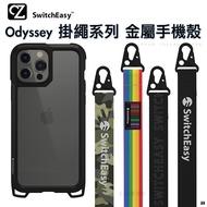 SwitchEasy Odyssey 掛繩系列 金屬 手機殼 iPhone 13 12 Pro Max i13 防摔殼