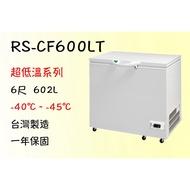 台灣瑞興冰櫃冷凍櫃冰箱_6尺_過年促銷_-45℃超低溫
