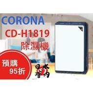 【日本厝內】預購 CORONA CD-H1819 除濕機 日本製 20坪 水箱4.5L
