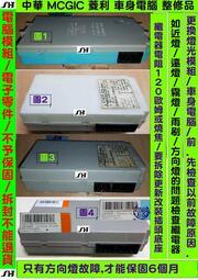 中華 MCGIC 菱利 1.6 2005- 車身電腦 MR538260 大燈 近燈 霧燈 方向燈 雨刷 中控 電動窗 維