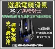 遊戲電競滑鼠 7D按鍵 免雙擊連點鍵 四檔DPI調節 炫彩呼吸燈 Gaming 光學滑鼠 黑暗騎士