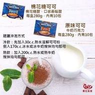 Swiss Miss香醇牛奶巧克力粉/熱可可粉 每包28g$6(16包$95)