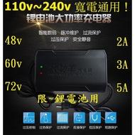 🉐️ 電動車鋰電池 48V 60V 72V 充電器 電動車充電器 智能脈衝 雙重定時🉐️