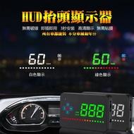 obd抬頭顯示器A2 所有車可用 hrv 納智捷 貨車 老車 油電車抬頭顯示器 HUD 時速 超速警示