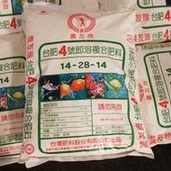 台肥農友牌即溶4號10公斤裝-含磷較高,施用後可促進化物根系及新梢生長,花芽分化及開花結果