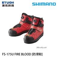 漁拓釣具 SHIMANO FS-175U #FIRE BLOOD [防滑鞋]