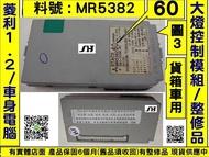 中華 MCGIC 菱利 1.2 2005- 車身電腦 MR538260 燈光控制模組 方向燈 雨刷 中控 電動窗 大燈