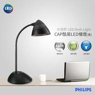 【飛利浦 PHILIPS LIGHTING】CAP 酷昊LED檯燈-黑(70023)