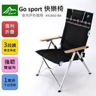 GOSPORT 快速三段式躺椅 (COLEMAN LAY同款) 快樂椅 附枕頭,野餐椅.露營椅,折疊椅 91802-BK