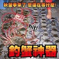 $599免運$現貨【海釣螃蟹鉤】圈釣螃蟹釣具工具螃蟹套螃蟹籠子螃蟹神器圈網螃蟹釣組