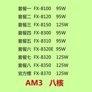 5Cgo【含稅】AMD FX 8100 8120 8150 8300 8320E 8350 8370八核推土機CPU