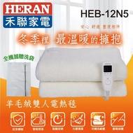 【HERAN 禾聯】羊毛絨雙人電熱毯(HEB-12N5)