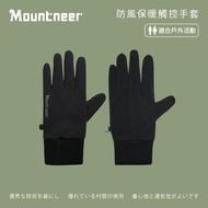 【Mountneer 山林】防風保暖觸控手套-黑色 12G09-01(機車手套/保暖手套/觸屏手套)
