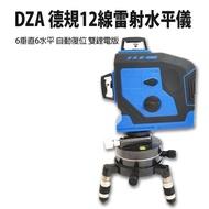 DZA 德規260倍12線雷射水平儀【戶外超強型/6垂直6水平/自動復位/雙鋰電版】貼磚貼牆平線帶點/自動墨線儀/可斜打