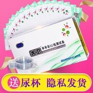 大衛驗孕棒早早孕排卵試紙30條精準測孕紙測試懷孕備孕女高精度(298.0)