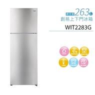 【Whirlpool 惠而浦】263L一級能效創易上下門冰箱(WIT2283G)