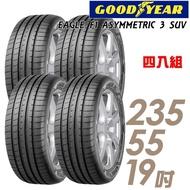 【GOODYEAR 固特異】EAGLE F1 ASYMMETRIC 3 SUV 高性能輪胎_四入組_235/55/19(車麗屋)
